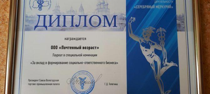 Конкурс «Серебряный Меркурий-2018».