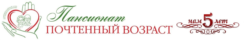"""""""ПОЧТЕННЫЙ ВОЗРАСТ"""""""